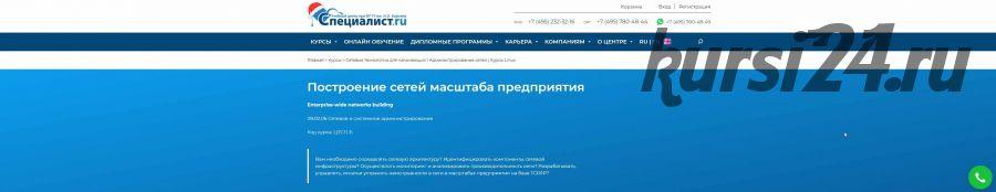 [Специалист] Построение сетей масштаба предприятия (2020) (Сергей Клевогин)