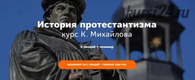 [Таким Путем] История протестантизма (Константин Михайлов)