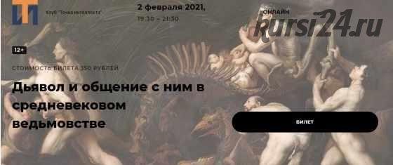 [Точка интеллекта] Дьявол и общение с ним в средневековом ведьмовстве (Иван Негреев)