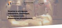 [Точка интеллекта] Эхнатон и его время: нефертити, сменткара, тутанхомон (Арсений Дежуров)