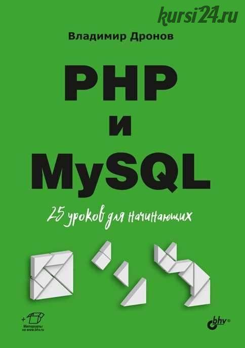 PHP и MySQL. 25 уроков для начинающих (Владимир Дронов)