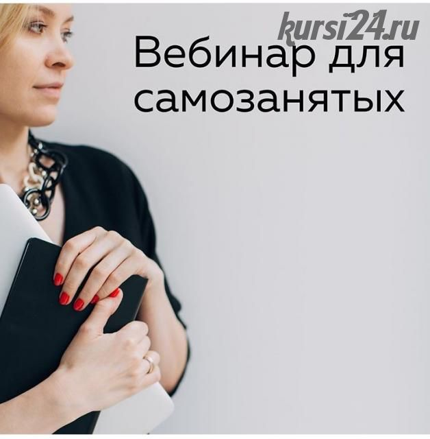 [moscowlegal] Вебинар для самозанятых (Виктория Шергина)