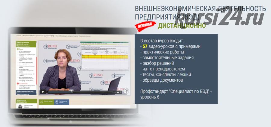 [РУНО] Внешнеэкономическая деятельность предприятия. ВЭД (Наталья Баркова)
