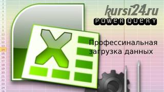 [Смотри.Учись] Профессиональная загрузка данных из Power Query (Роберт Киракосян)