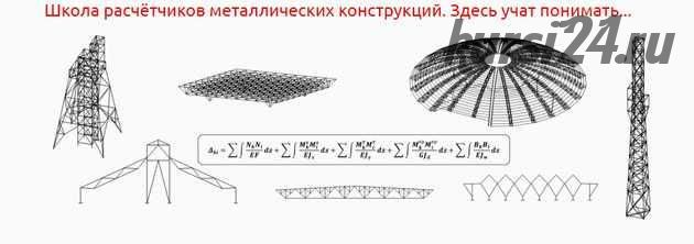 [IBZ Shool] Расчёт ферм покрытия. Общий курс (уголковые и замкнутые сечения). Лекции (Игорь Звездин)