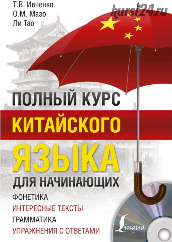 Полный курс китайского языка для начинающих (Ивченко Тарас)