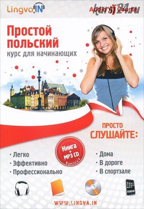 [Lingva.in] Простой польский. Курс для начинающих (+ CD) (Ольга Плотникова)