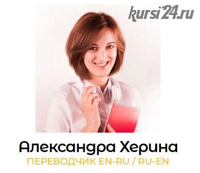 [Онлайн-школа перевода Lingvadiary] Онлайн-курс по последовательному переводу (Александра Херина)