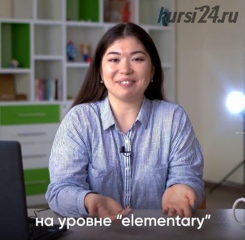 [Udemy] Английский язык. Уровень: Elementary (Аблай Юсупов)