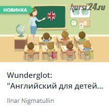 [Udemy] Wunderglot: Английский для детей от 4 лет (часть 1) (Ilnar Nigmatullin)