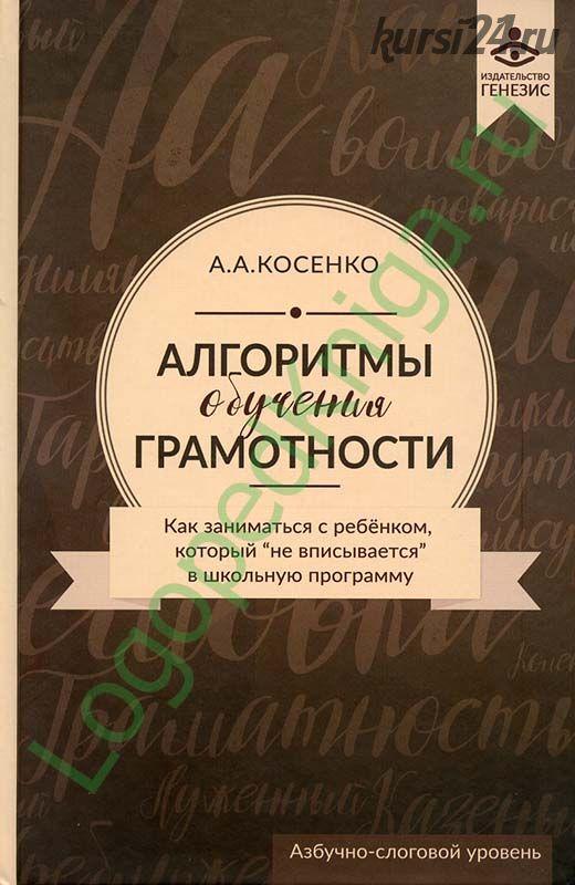 Алгоритмы обучения грамотности (Алексей Косенко)