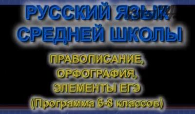 [Школа Шаталова] Русский язык (Ольга Огнева)