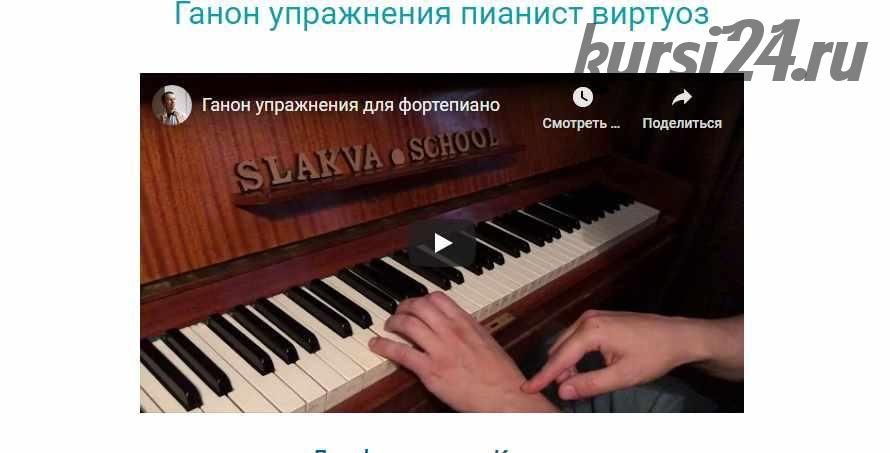 Ганон упражнения пианист виртуоз (Владимир Слаква)