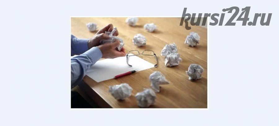 Как писать безупречные стихи и тексты песен (Виктория Юдина)