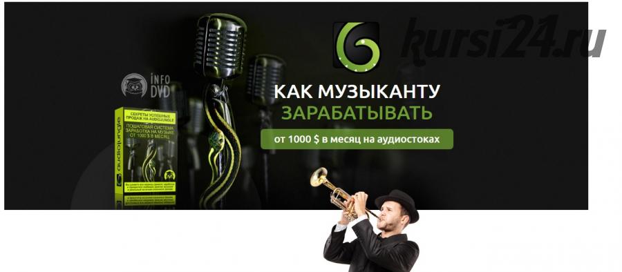 Секреты успешных продаж на AudioJungle (Глеб Спицын)