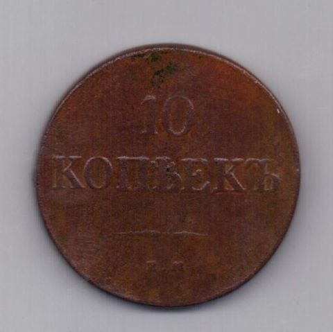10 копеек 1831 года XF редкий год