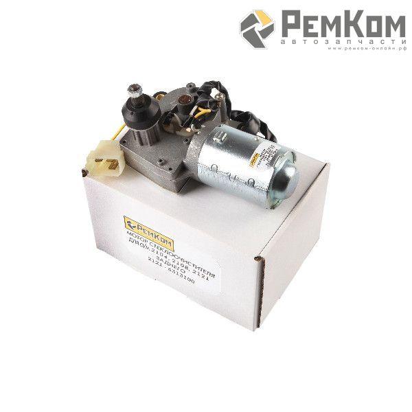 RK04045 * 2121-6313100 * Мотор стеклоочистителя для а/м 2104, 2108, 2121 заднего