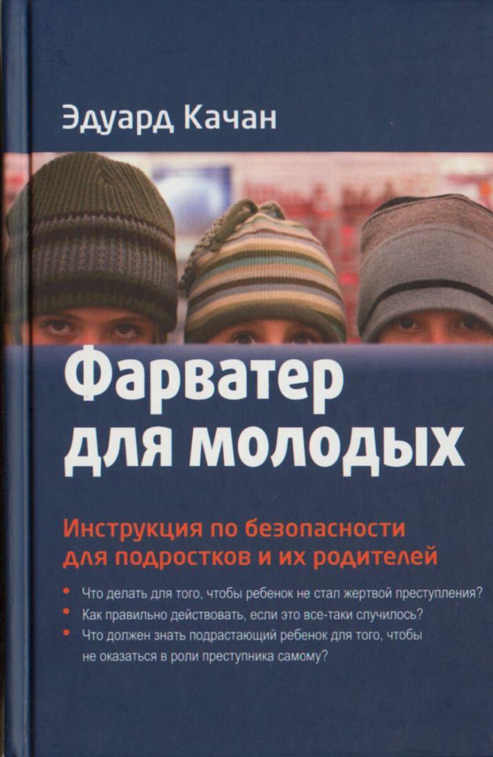 Фарватер для молодых. Инструкция по безопасности для подростков и их родителей. Эдуард Качан. Православная педагогика