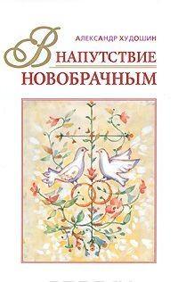 В напутствие новобрачным. Александр Худошин. Православный взгляд