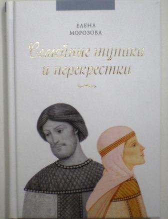 Семейные тупики и перекрестки. Елена Морозова. Православный взгляд