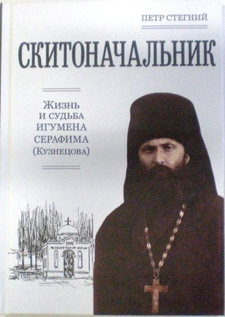 Скитоначальник. Жизнь и судьба игумена Серафима (Кузнецова)