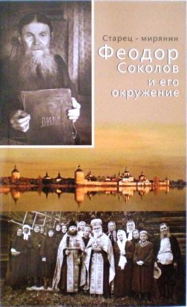 Старец-мирянин Феодор Соколов и его окружение