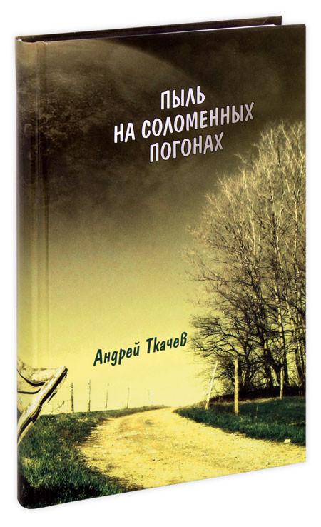 Пыль на соломенных погонах. Протоиерей Андрей Ткачёв. Рассказы священника