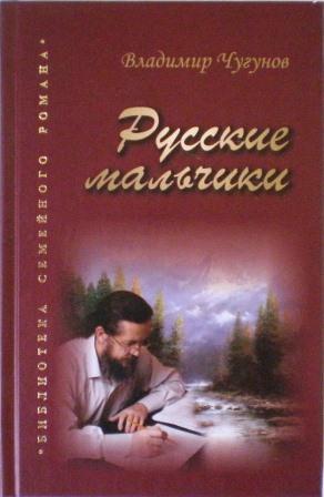 Русские мальчики. Протоиерей Владимир Чугунов. Рассказы священника
