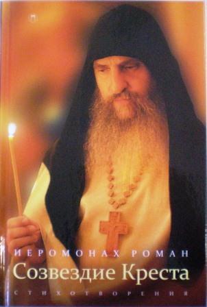 Созвездие Креста. Стихотворения. Иеромонаха Роман