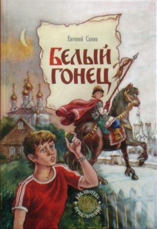 Белый гонец. Евгений Санин. Православная книга для души