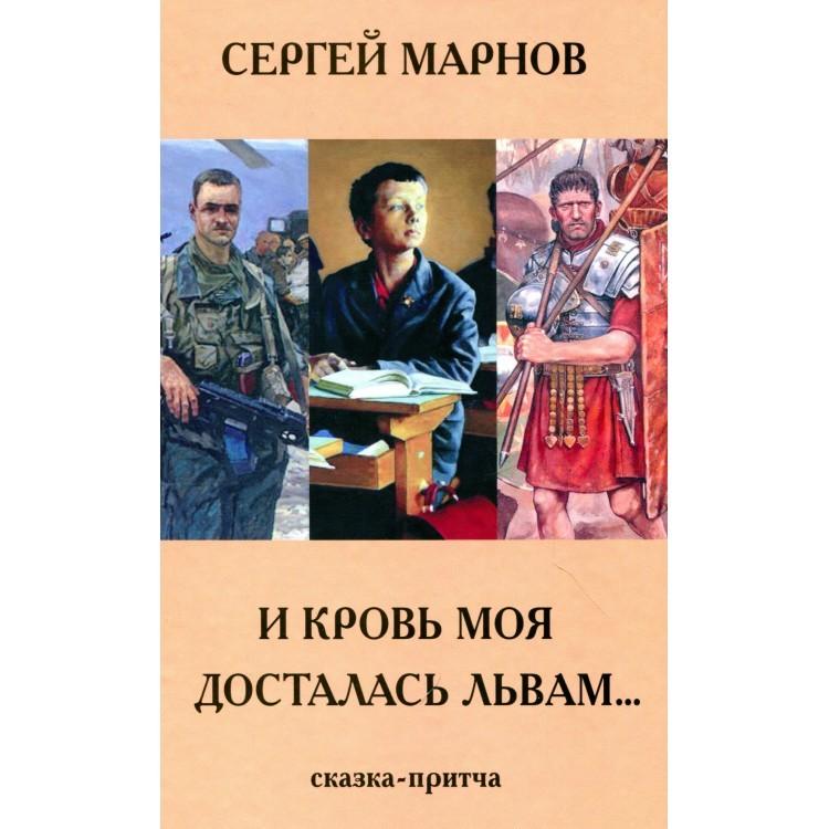 И кровь моя досталась львам. Сказка-притча. Сергей Марков. Православная книга для души