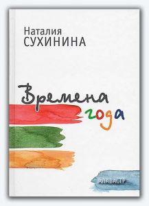 Времена года. Рассказы. Наталия Сухинина. Православная книга для души