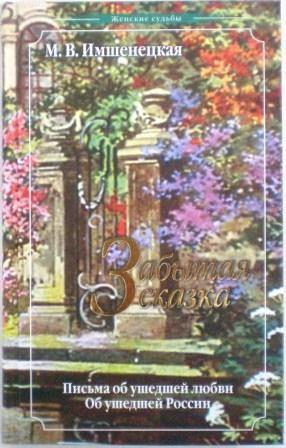 Забытая сказка. Письма об ушедшей любви. Об ушедшей России. М.В. Имшенецкая. Православная книга для души