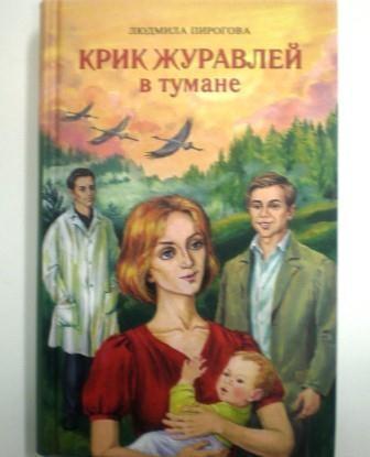 Крик журавлей в тумане. Людмила Пирогова. Православная книга для души