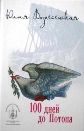 Сто дней до Потопа. Юлия Вознесенская. Православная книга для души