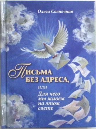 Письма без адреса, или Для чего мы живем на этом свете. Ольга Солнечная. Православная книга для души.