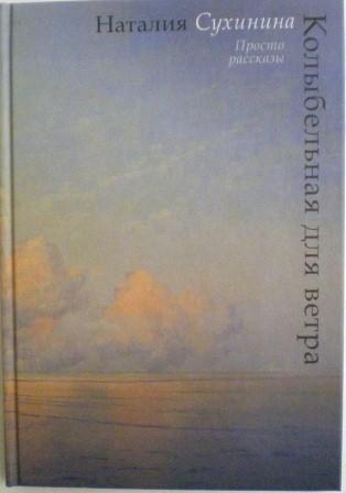 Колыбельная для ветра. Просто рассказы. Наталия Сухинина. Православная книга для души