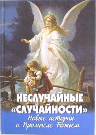 """Неслучайные """"случайности"""". Новые истории о Промысле Божьем."""