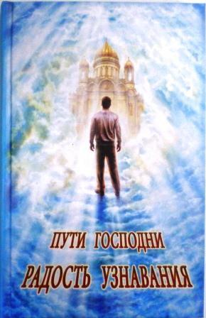 Пути Господни. Радость узнавания. Рассказы