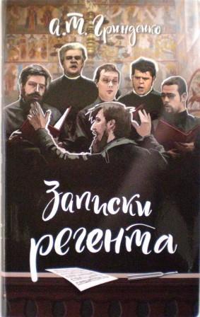 Записки регента. А.Т. Гринденко.