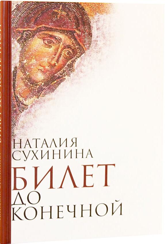 Билет до конечной. Наталия Сухинина. Православная книга для души
