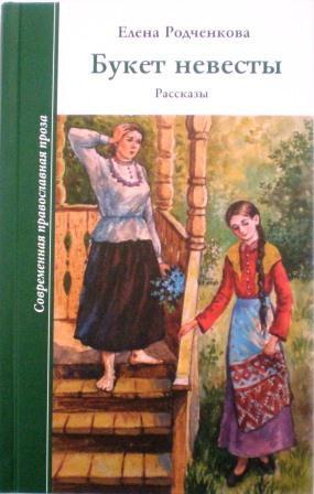 Букет невесты. Рассказы. Православная книга для души