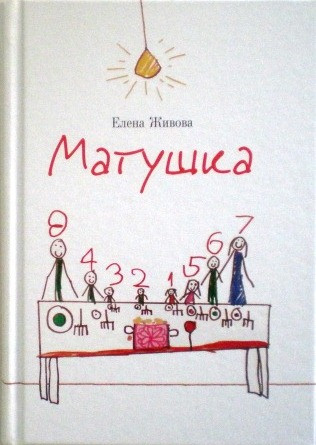 Матушка. Православная книга для души
