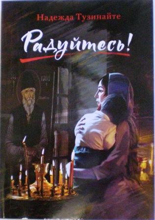Радуйтесь! Рассказы. Православная книга для души