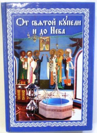 От святой купели и до Неба. Краткий устав жизни православного христианина.