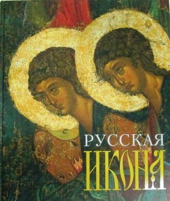 Русская икона. Альбом