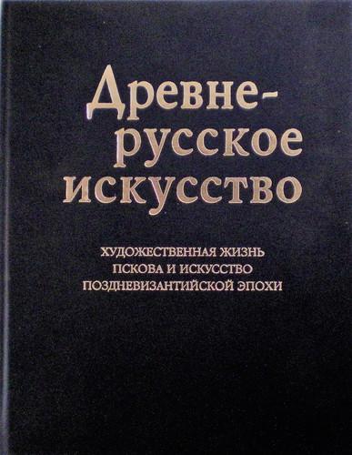 Древнерусское искусство. Художественная жизнь Пскова и искусство поздневизантийской эпохи. Иконы и роспись храмов