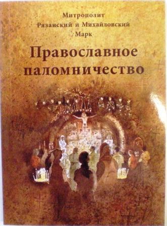 Православное паломничество. Митрополит Рязанский и Михайловский Марк