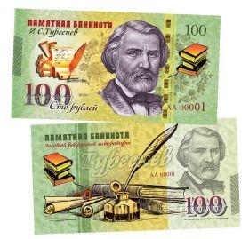100 рублей - ТУРГЕНЕВ И.С. Памятная банкнота, тираж 300шт