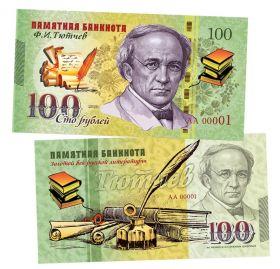 100 рублей - ТЮТЧЕВ Ф.И. Памятная банкнота, тираж 300шт